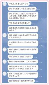 道渕諒平、LINE