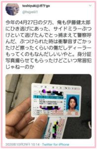 伊藤健太郎、運転免許証