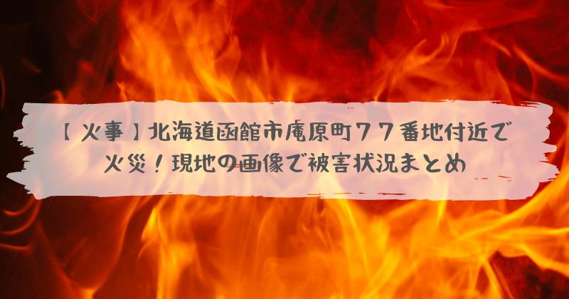 情報 函館 火事
