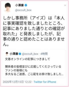 小澤廉、Twitter
