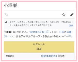 小澤廉、Wikipedia