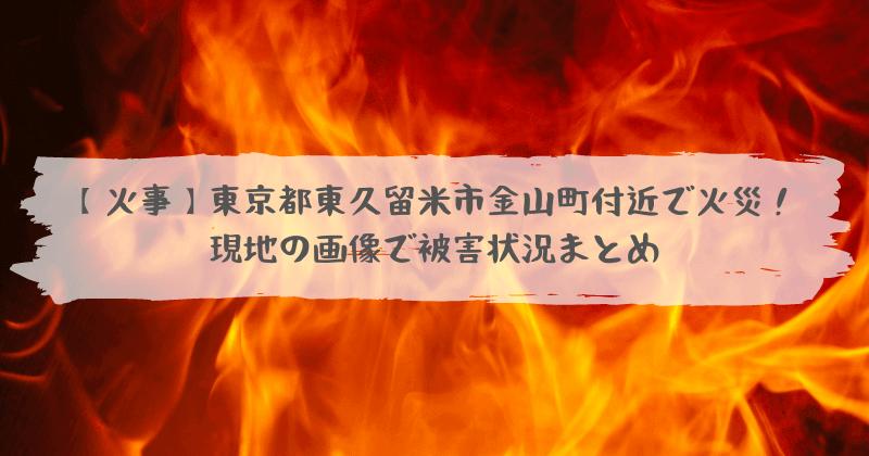 火災 情報 久留米