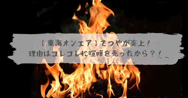 炎上 まとめ 東海オンエア