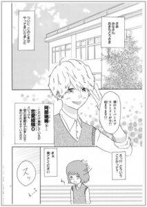 高橋海人、漫画
