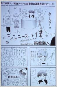 高橋海人、漫画、ジャニーズと僕