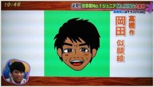 高橋海人、似顔絵、ますだおかだ、岡田